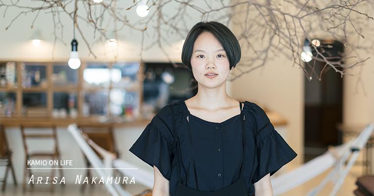 Arisa Nakamura|中村有沙