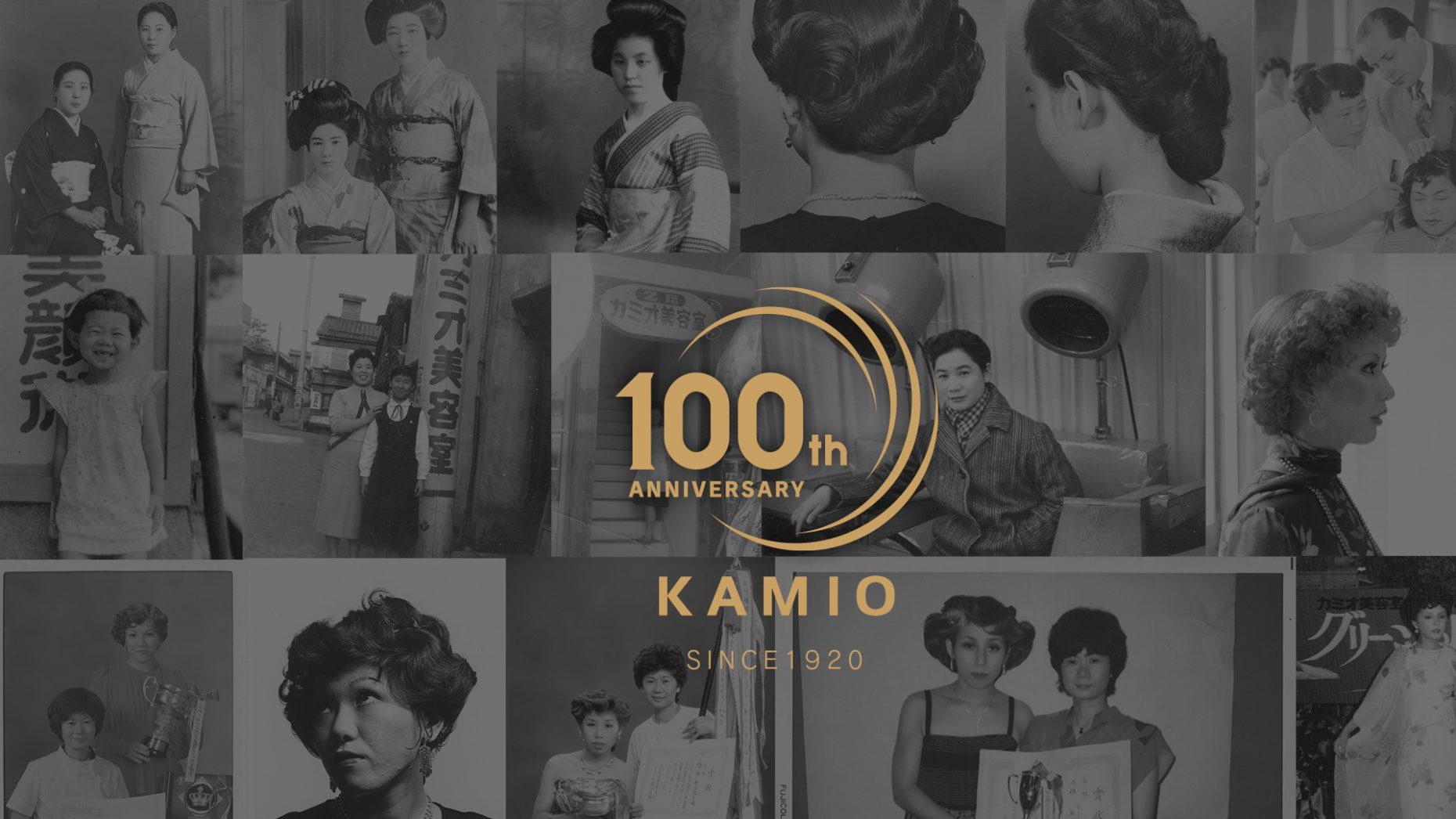 カミオは今年100周年を迎えました。