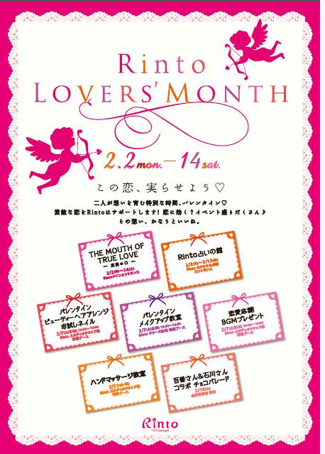 Rinto LOVERS' MONTH