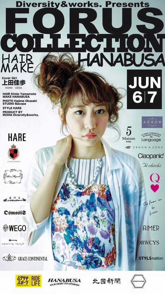 Diversity&works金沢ダンスフェス2015