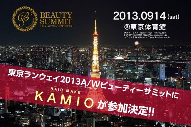 東京ランウェイ2013A/WビューティーサミットにKAMIOが参加決定!!