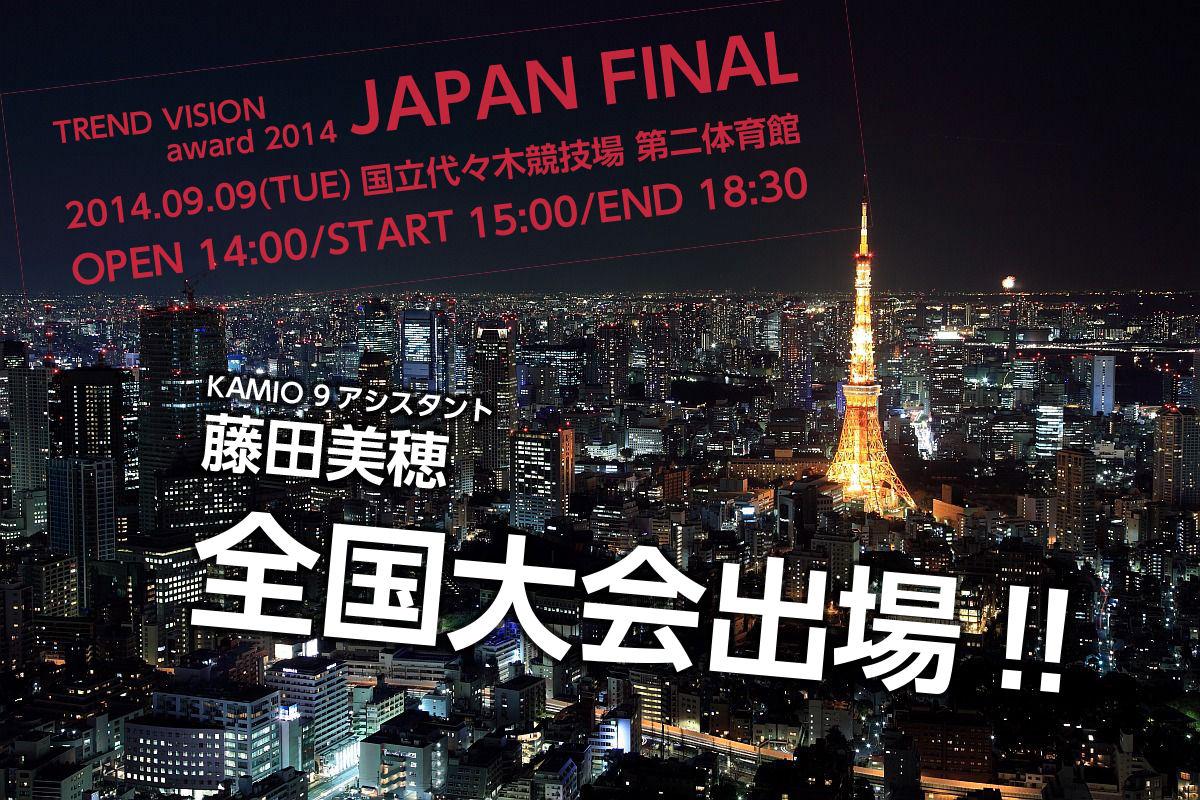 トレンドビジョン2014ジャパンファイナル出場