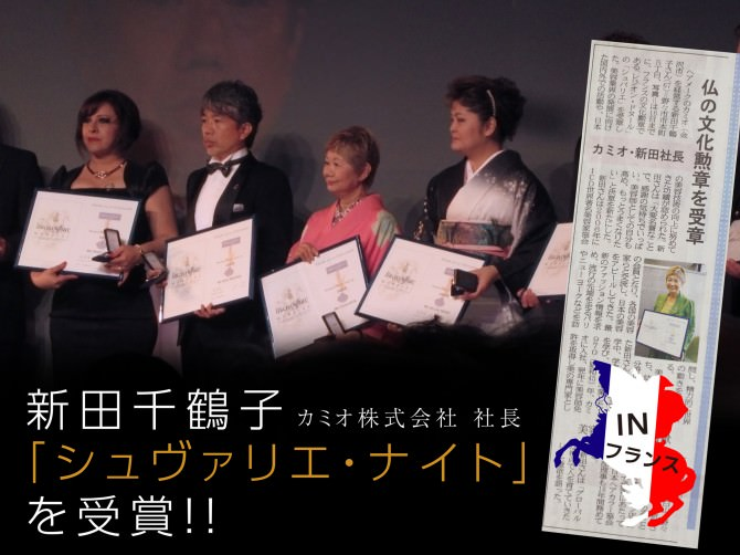 ICDシュバリエ・ナイトを受賞