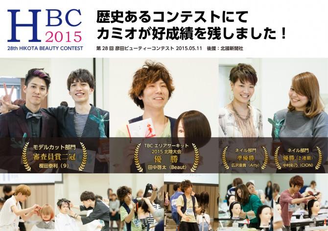 第28回 彦田ビューティーコンテスト 2015.05.11 後援:北國新聞社