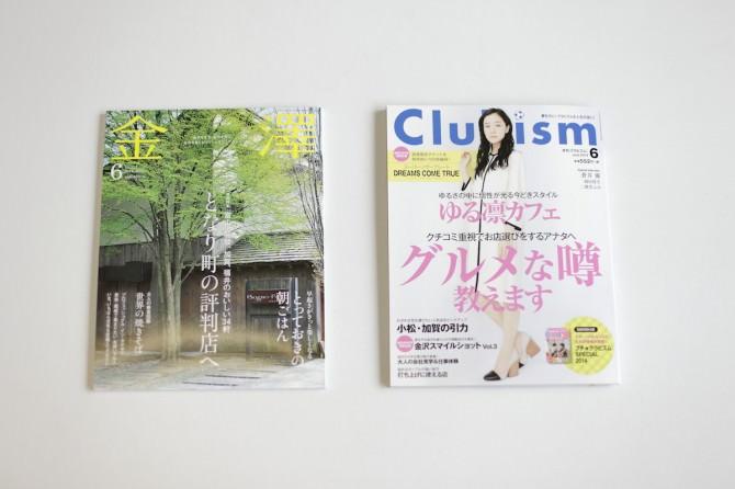 Clubism&金澤掲載(クラビズム&カナザワ)