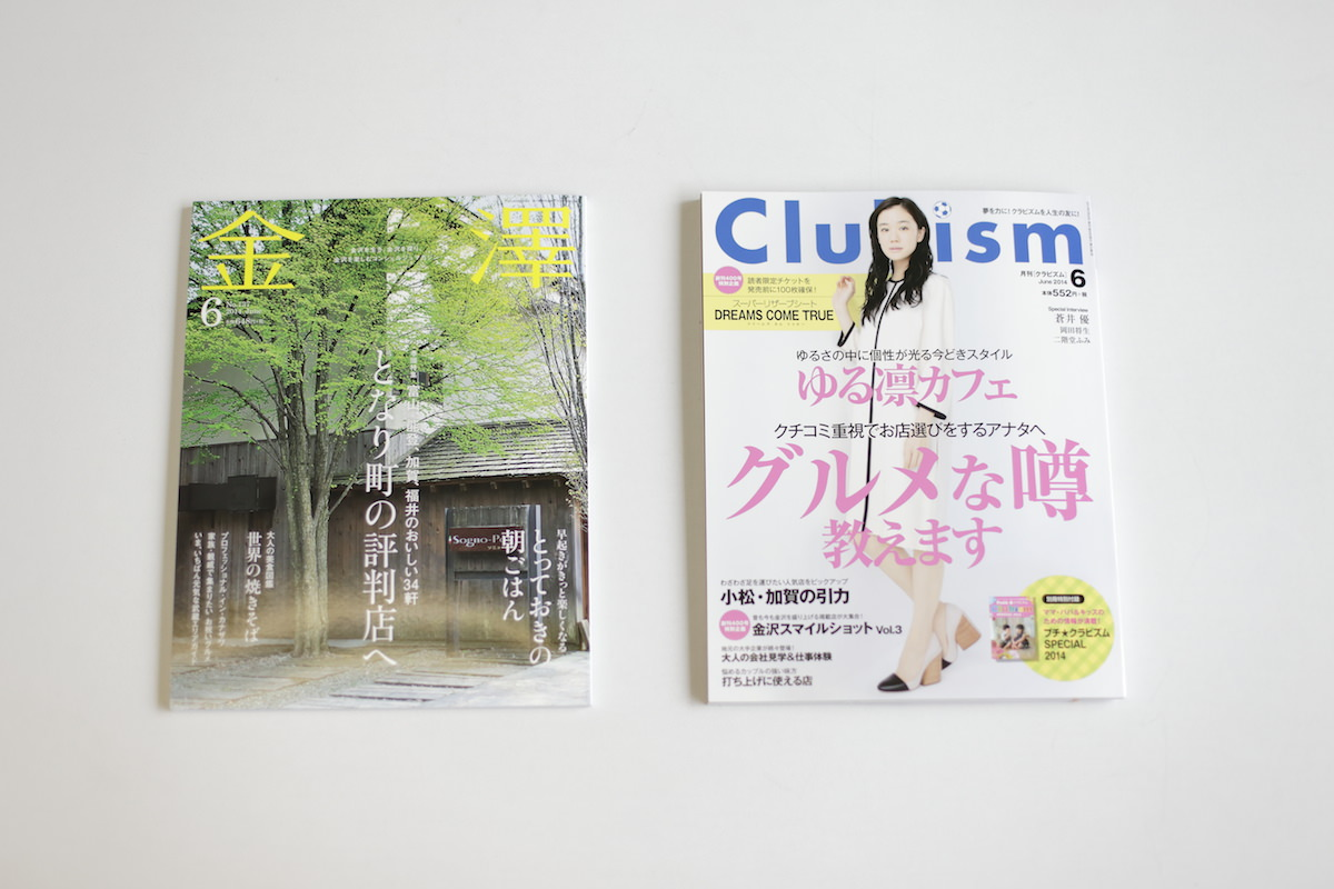 Clubism&金澤掲載