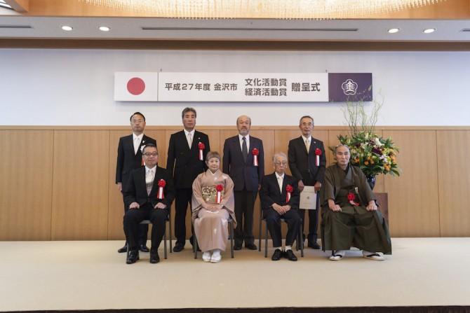 新田千鶴子金沢市経済活動賞贈呈式