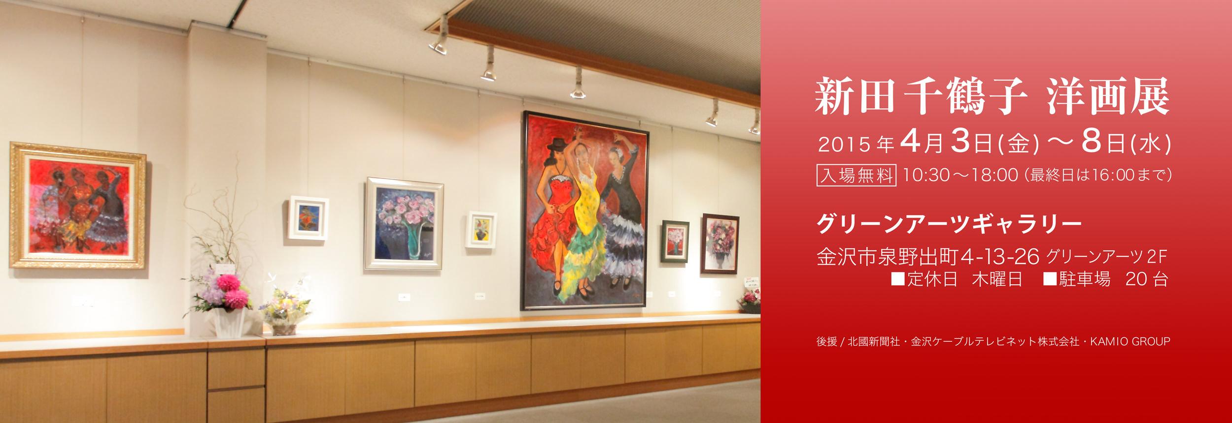 新田千鶴子洋画展