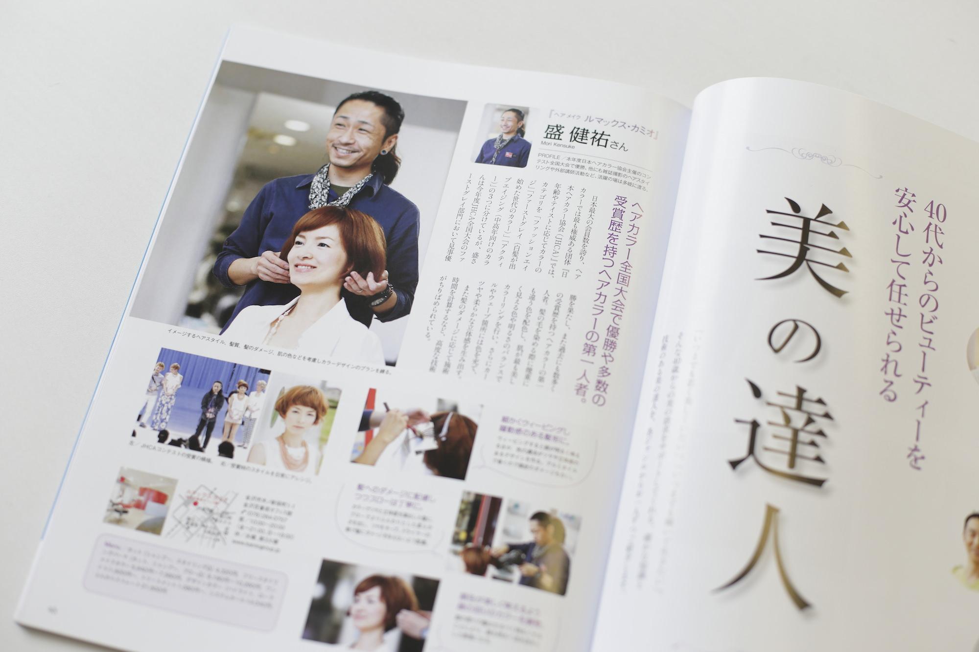 月刊金澤 盛健祐 美の達人