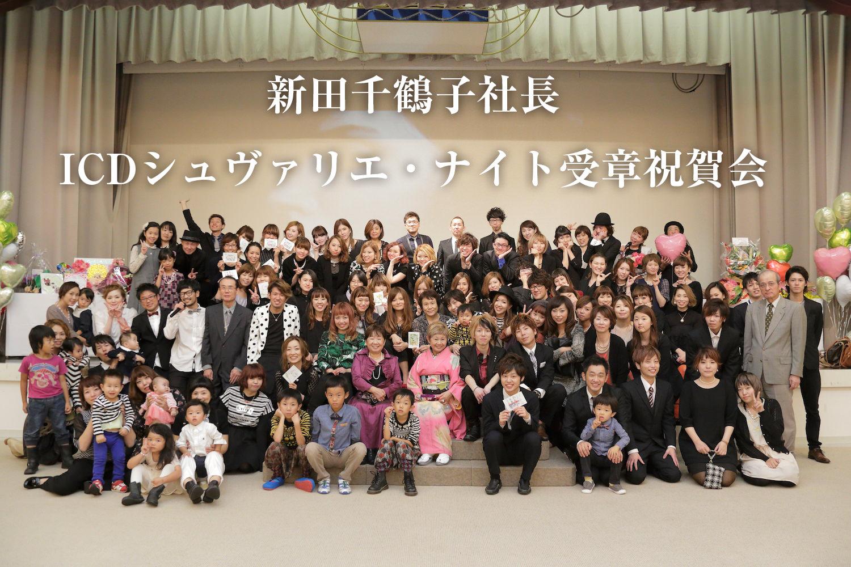 新田千鶴子社長 ICDシュヴァリエ・ナイト受章祝賀会