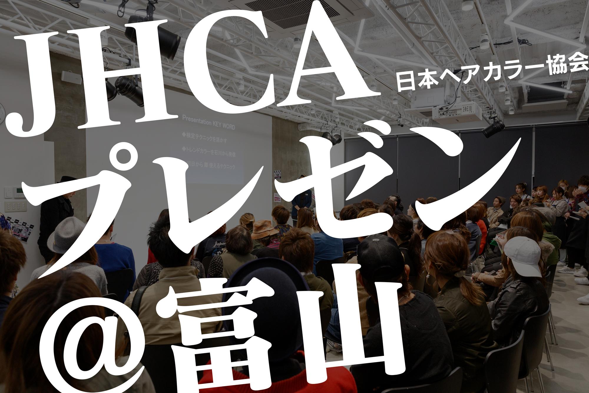 JHCAプレゼン富山大会