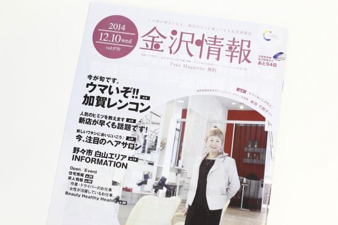 金沢情報12月号