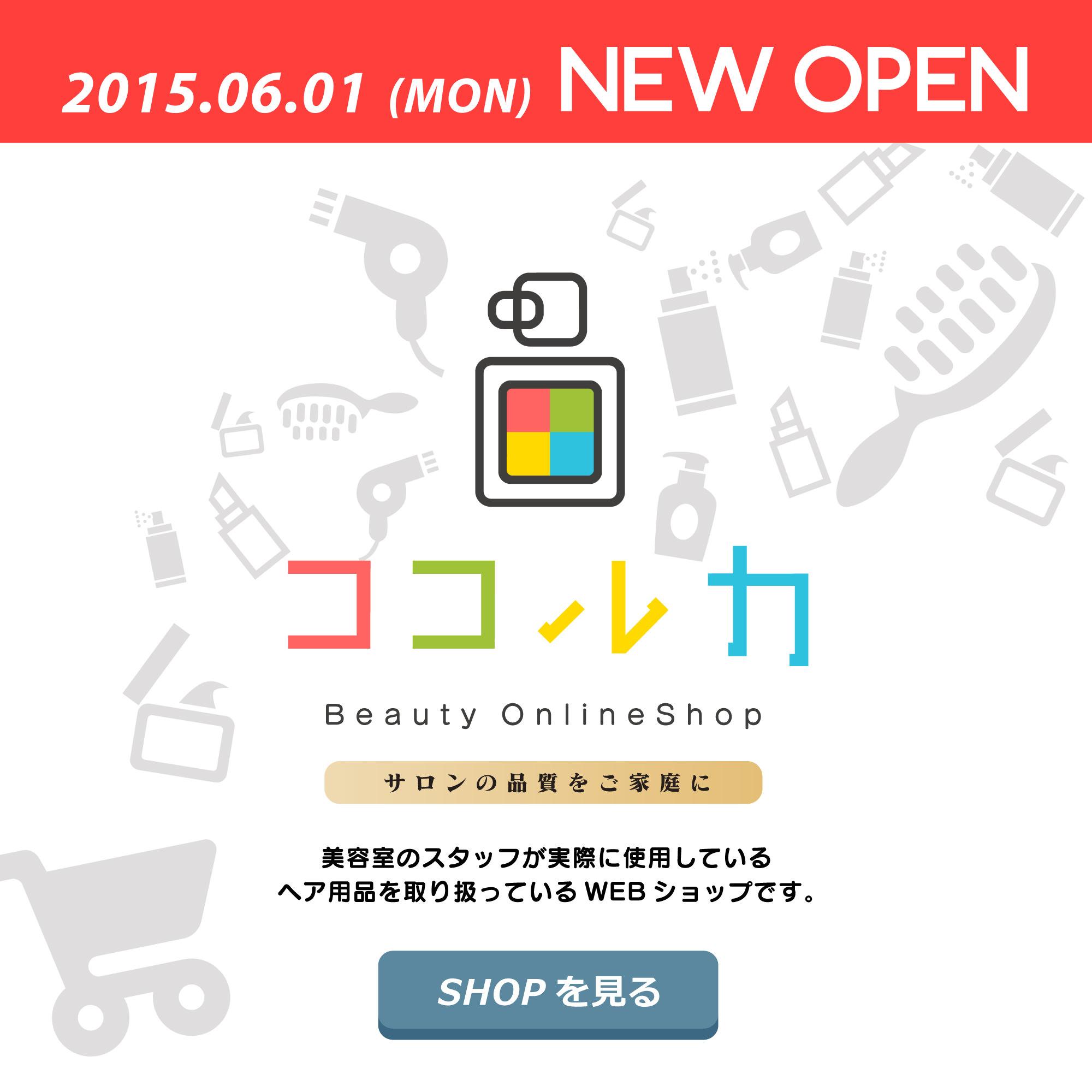 カミオが運営する美容系WEB通販サイト【ココルカ】オープン!