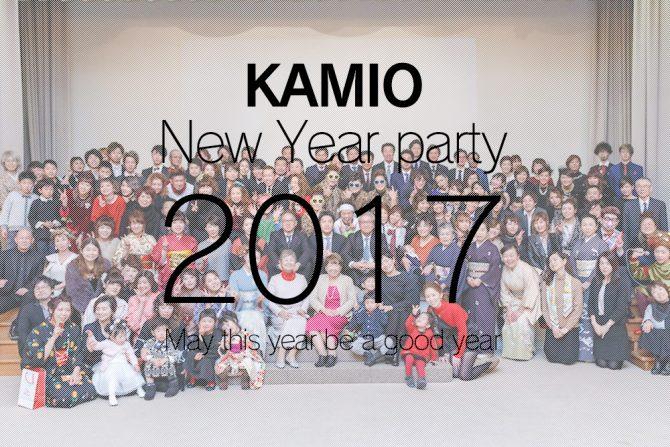 2017新年会