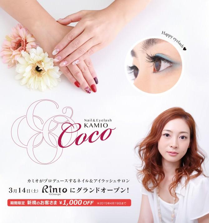 Coco告知