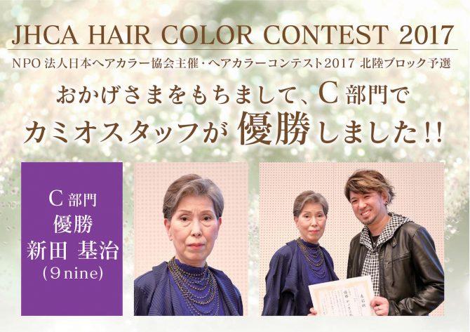 JHCA2017_受賞POP 2