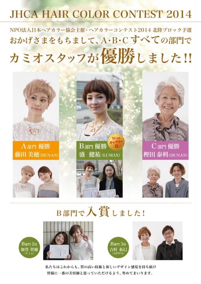 2014JHCA北陸予選受賞