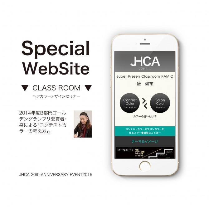 JHCA 20thANNIVERSARY EVENT 2015 盛健祐セミナー