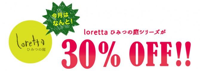 loretta-ttl
