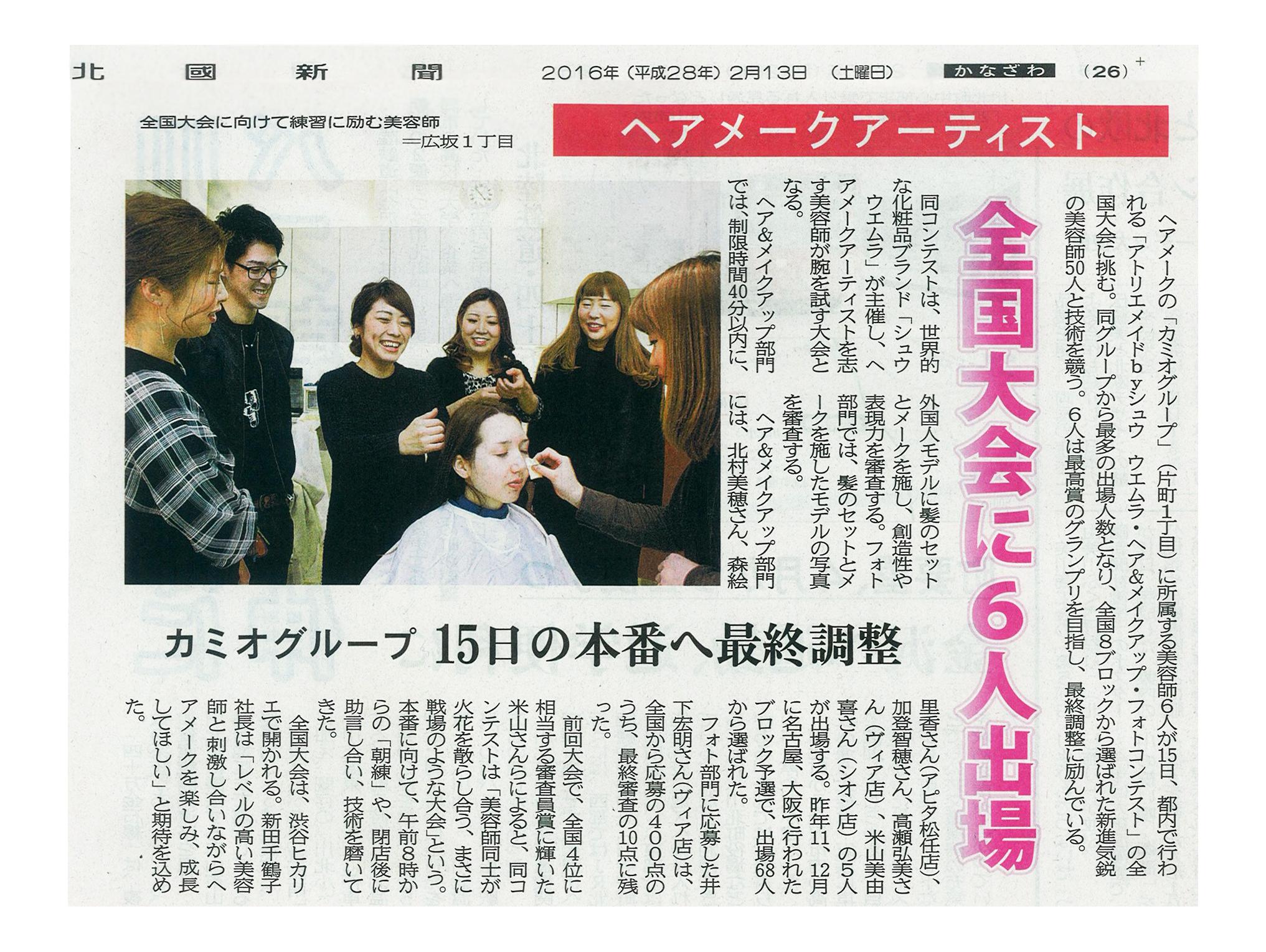 北國新聞に取材記事が掲載されました!